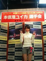 ユイカブログ用握手.jpg